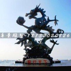 龍行天下銅雕,銅龍雕塑
