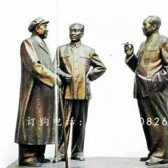 朱德周恩来毛主席铜雕,伟人铜雕