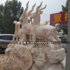 廣場三羊開泰石雕,晚霞紅動物石雕