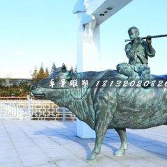 牧童牛銅雕,廣場景觀銅雕