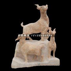 三羊開泰石雕,晚霞紅廣場石雕羊