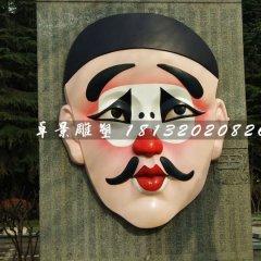 玻璃鋼臉譜浮雕,公園景觀雕塑
