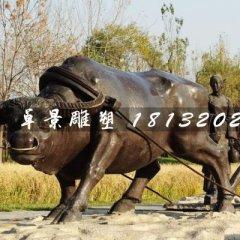 耕地銅雕,公園景觀銅雕