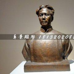毛主席半身像铜雕,伟人铜雕