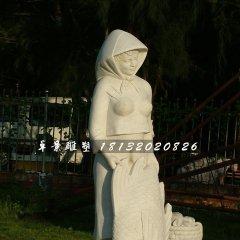漁女石雕,公園人物石雕