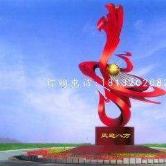 凤迎八方雕塑公园大型不锈钢雕塑