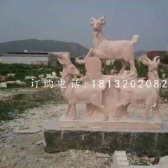 晚霞紅三羊開泰動物羊石雕