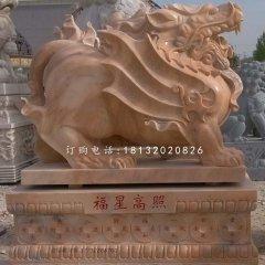 晚霞紅貔貅,福星高照貔貅石雕