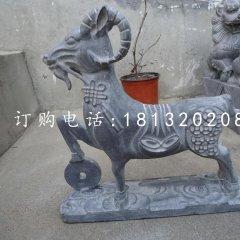 招財羊石雕,青石動物雕塑