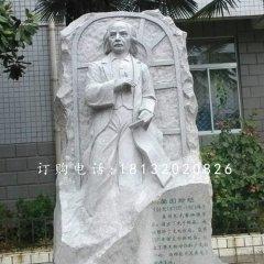 愛因斯坦石雕,名人石浮雕