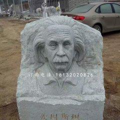 愛因斯坦頭像浮雕,青石名人浮雕