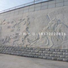 廣場孔子浮雕,校園石浮雕