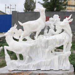 三陽開泰石雕,漢白玉羊石雕