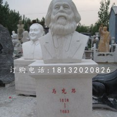 馬克思石雕,哲學家石雕