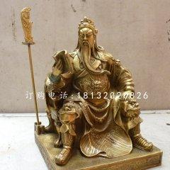 坐式銅關公,武財神銅雕