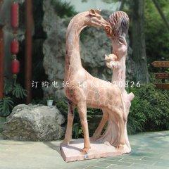 長頸鹿石雕,晚霞紅動物雕塑