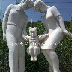 一家三口石雕,公園人物石雕