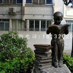 小男孩看书雕塑,铜雕人物