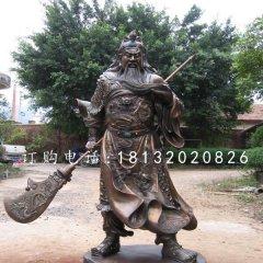 紫銅關公雕塑,武財神銅雕