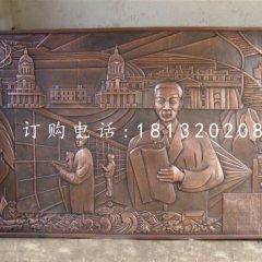 銅浮雕,校園鍛銅浮雕