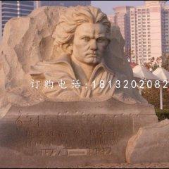 貝多芬石雕,廣場名人石浮雕