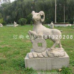 招财羊石雕,公园动物石雕