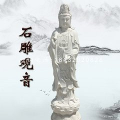 汉白玉立式观音雕塑寺庙佛像石雕