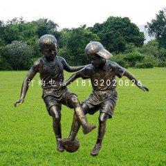 踢足球的小男孩铜雕,公园小品铜雕
