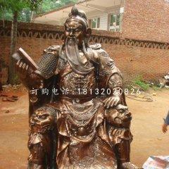 關公讀春秋雕塑古代人物銅雕