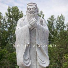 青石孔子雕塑公园人物石雕