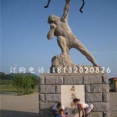 后羿射日雕塑公園景觀石雕