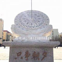 只争朝夕日晷石雕  大理石日晷雕塑