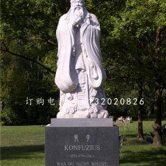 公园名人石雕,孔子石雕