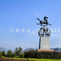馬踏地球雕塑,廣場景觀銅雕
