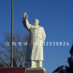 毛主席石雕,广场毛主席挥手石雕