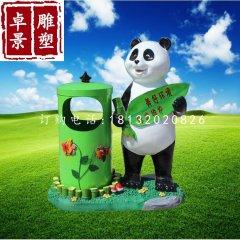 熊貓垃圾桶雕塑公園玻璃鋼雕塑