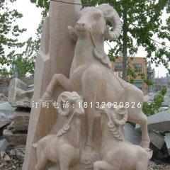 三羊开泰石雕,晚霞红动物雕塑