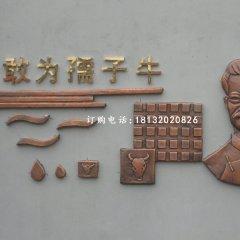 魯迅銅浮雕,校園浮雕