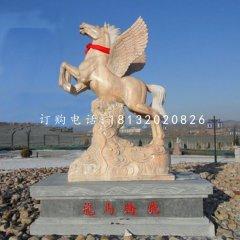 龍馬飛騰石雕,公園石雕馬