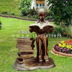 看书的小孩铜雕校园景观铜雕
