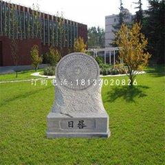 青石日晷雕塑 校园景观石雕
