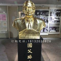 国父孙中山铜雕 伟人胸像雕塑
