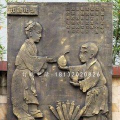 孔融讓梨銅浮雕 校園銅浮雕