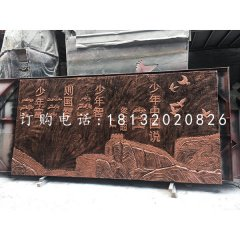 長城浮雕 少年中國說浮雕 校園浮雕