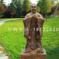 孔子铜雕,公园景观雕塑