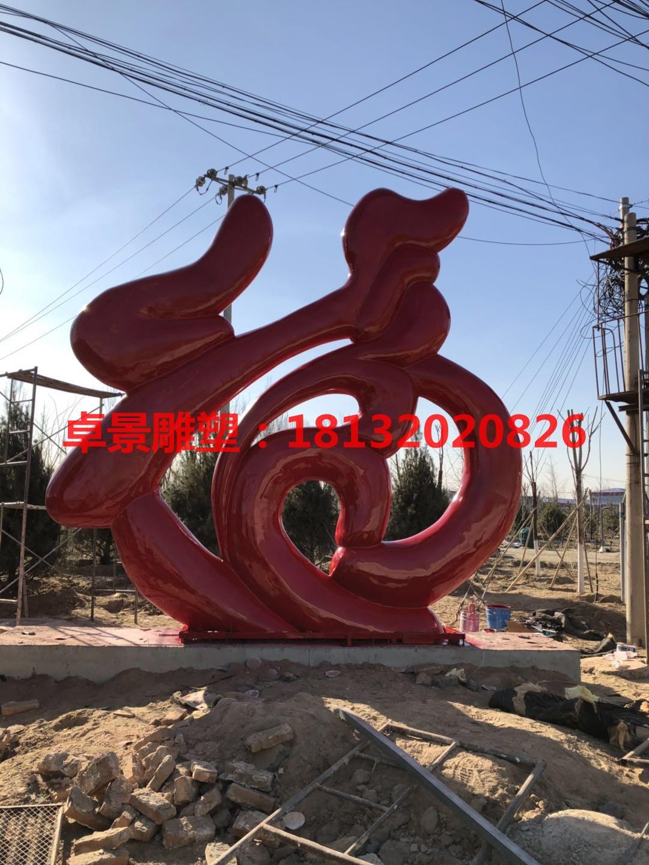 福字 北京旁各莊上福村 (1)