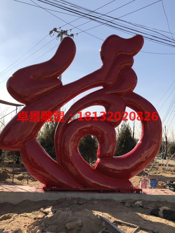 福字 北京旁各莊上福村 (3)
