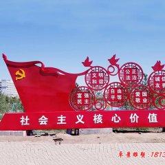 不銹鋼社會主義核心價值觀黨旗雕塑