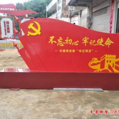 不銹鋼不忘初心牢記使命黨旗雕塑