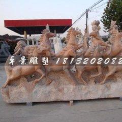 晚霞紅八匹馬石雕